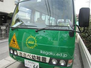 園バス バージョンアップ